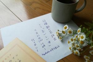 画像:7/21日曜茶話会「おいしい本」