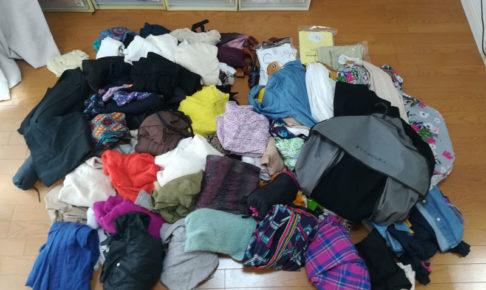 画像:こんまり片づけ実践レポート 全洋服