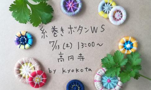 画像:糸巻きボタンワークショップ 高円寺