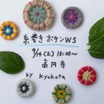 画像:糸巻きボタン・ドーセットボタン ワークショップ 高円寺