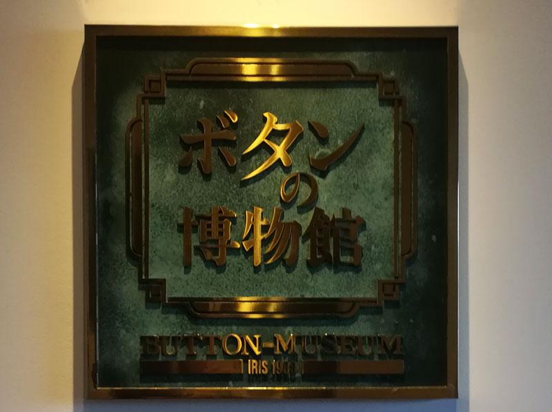 画像:ボタンの博物館