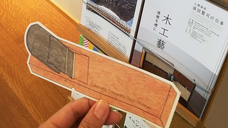 画像:竹中大工道具館 チケット