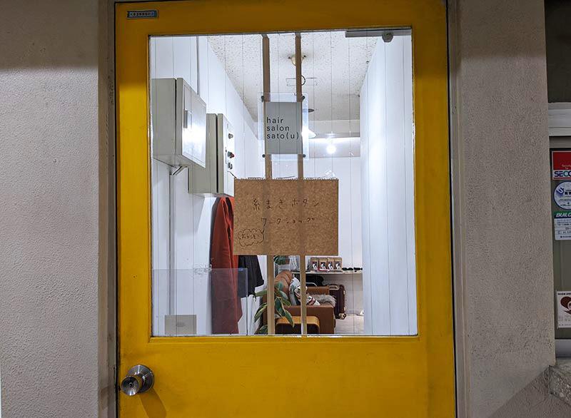 画像:ドーセット/糸巻きボタンワークショップ(代々木)