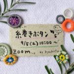画像: ドーセット/糸巻きボタン ワークショップ